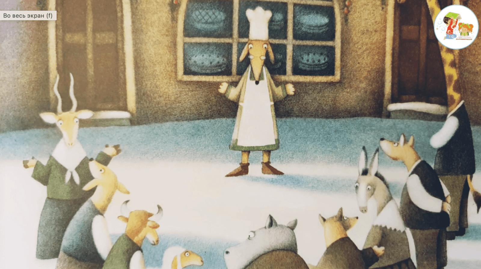 Рождественская аудио сказка Рецепт Праздника